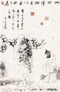 米芾拜石 by kong weike