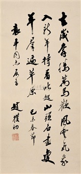 calligraphy by anonymous-asian (20)