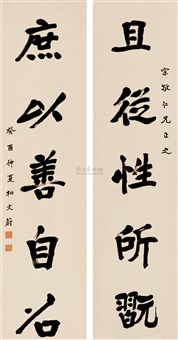 书法对联 (couplet) by bai wenwei