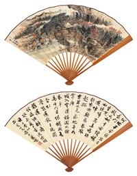 萧愻(1883-1944) 癸未(1943年)作 书画合璧扇 painting and calligraphy by xiao xun