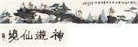 神游仙境 镜心 设色纸本 by liu ergang