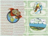 earth & wind by david wojnarowicz