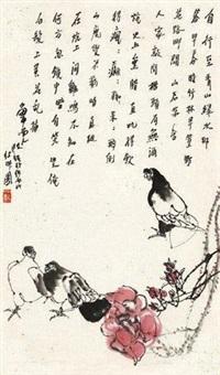 和平鸽 by jiang wenzhan