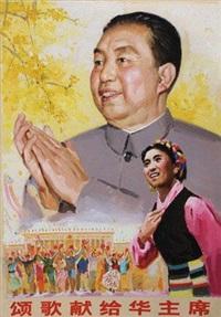颂歌献给华主席 by jiang changyi