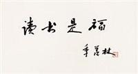 """行书""""读书是福"""" by ji xianlin"""