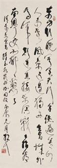 草书《清平乐·会昌》 by lin sanzhi