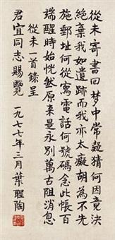 书法 by ye shengtao