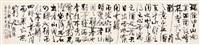书法 by liang jiang