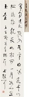 草书《芙蓉楼送辛渐》 by lin sanzhi