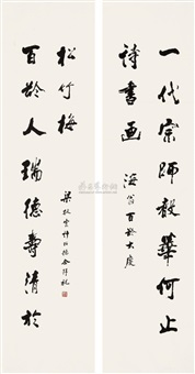 calligraphy by liang piyun