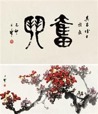 书法 花鸟 (二帧) 横批 设色纸本 (2 works) by liang zhanfeng