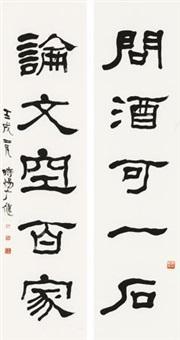 隶书五言联 (二幅) (couplet) by li jian