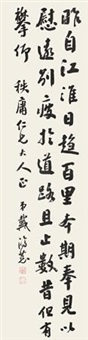 书法 (calligraphy) by dai hongci