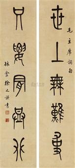 对联 (couplet) by xu zhiqian