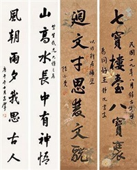 行书对联 (2 couplets) by lu xiaoman and xu zhimo