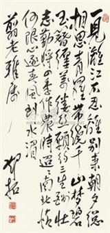 七律一首 by deng tuo