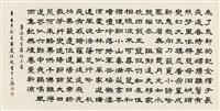 书法 镜片 水墨纸本 by ren zheng