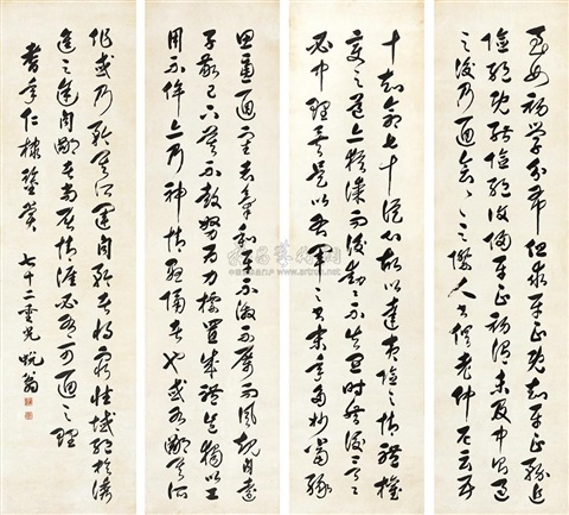 excerpt in cursive script from shupu by xiao tui an on artnet