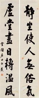 行书七言 对联 (couplet) by bai jiao
