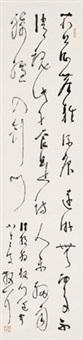 草书《剑门道中》 by lin sanzhi