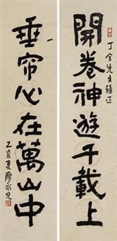 对联 (couplet) by liao bingxiong
