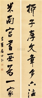 行书八言 (running script calligraphy) (couplet) by jiang ren