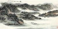 新安江纪游 by lin xiaozhi