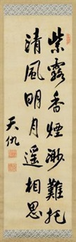 行书七言联句 (couplet) by dai jitao