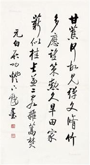 书法 镜片 纸本 by qi gong