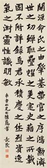 楷书临古 立轴 水墨纸本 by lin changmin