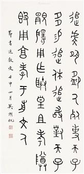 篆书 立轴 水墨纸本 by wu hufan