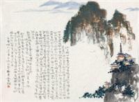 烟江叠嶂图 by liu xinhui