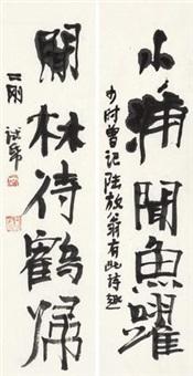 书联 镜心 水墨纸本 by liu ergang