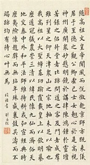 节临褚遂良《孟法师碑》 (calligraphy in regular script) by liu tingchen