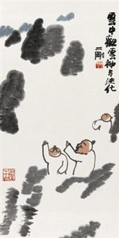 云中观云 by liu ergang
