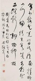 草书《杨柳枝词》 by lin sanzhi