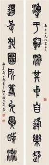 篆书十言联 对联 (couplet) by ma gongyu