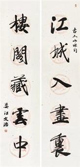 行书五言联 对联 (couplet) by song wenzhi
