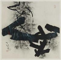 bull (chinese niu) by gu gan