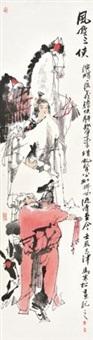 风尘三侠 by ma hansong