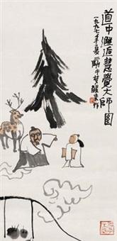 慧觉大师图 by liu ergang