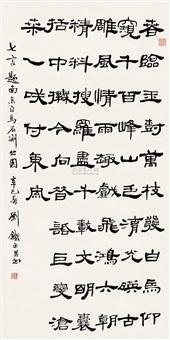 书法 by liu tieping