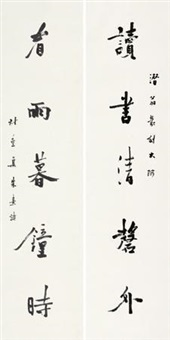 行书五言联 (running script calligraphy) (couplet) by luo shuzhong