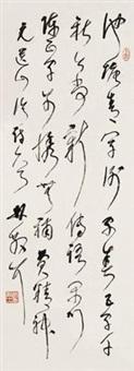 草书《遗山论诗》 by lin sanzhi