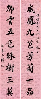行书八言 对联片 (calligraphy in running script) (couplet) by xu qi