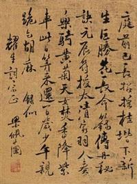 书法 by liang peilan