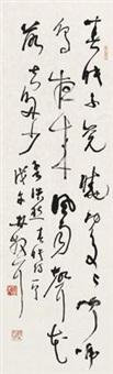 草书《春晓》 by lin sanzhi