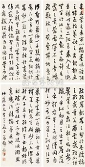 行书 (in 4 parts) by deng bangshu