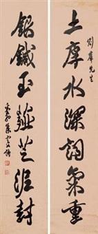 行书七言联 对联 (couplet) by deng sanmu