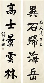 行书五言联 立轴 水墨纸本 (couplet) by jiang jingguo